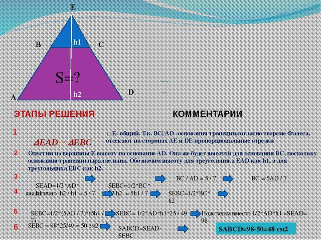 Решение 1 способ EAD ~ EBC ∟E- общий. Т.к. ВС  AD -основания трапеции,cогла...