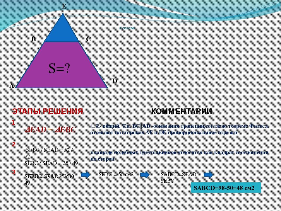 2 способ SEBC = 98 * 25 / 49 площади подобных треугольников относятся как кв...