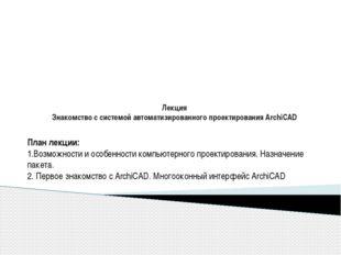 Лекция Знакомство с системой автоматизированного проектирования ArchiCAD Пла
