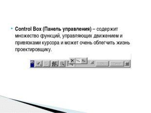Control Box (Панель управления) – содержит множество функций, управляющих дви