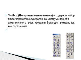 Toolbox (Инструментальная панель) – содержит набор пиктограмм специализирован