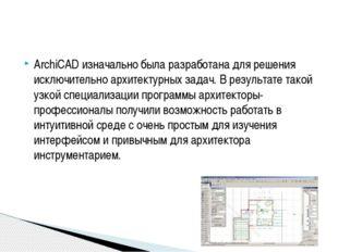 ArchiCAD изначально была разработана для решения исключительно архитектурных