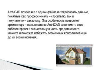 ArchiCAD позволяет в одном файле интегрировать данные, понятные как профессио