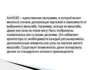 ArchiCAD – единственная программа, в которой может меняться степень детализац