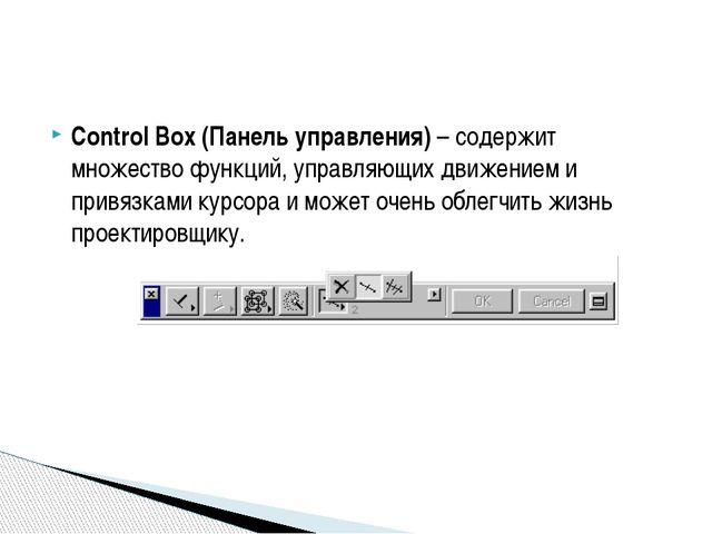 Control Box (Панель управления) – содержит множество функций, управляющих дви...
