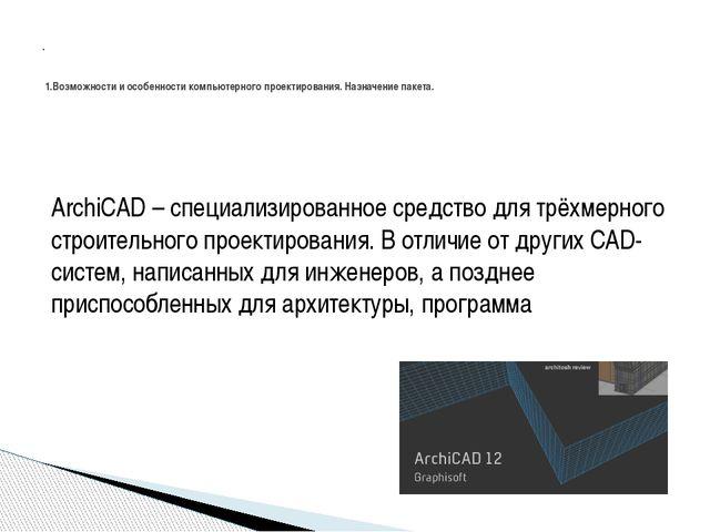 ArchiCAD – специализированное средство для трёхмерного строительного проекти...