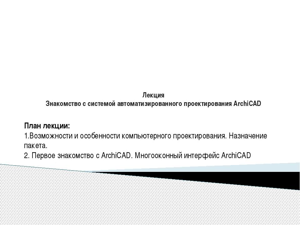 Лекция Знакомство с системой автоматизированного проектирования ArchiCAD Пла...