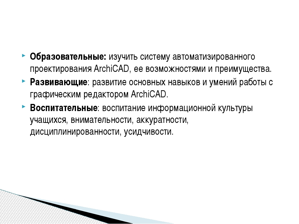 Образовательные: изучить систему автоматизированного проектирования ArchiCAD,...