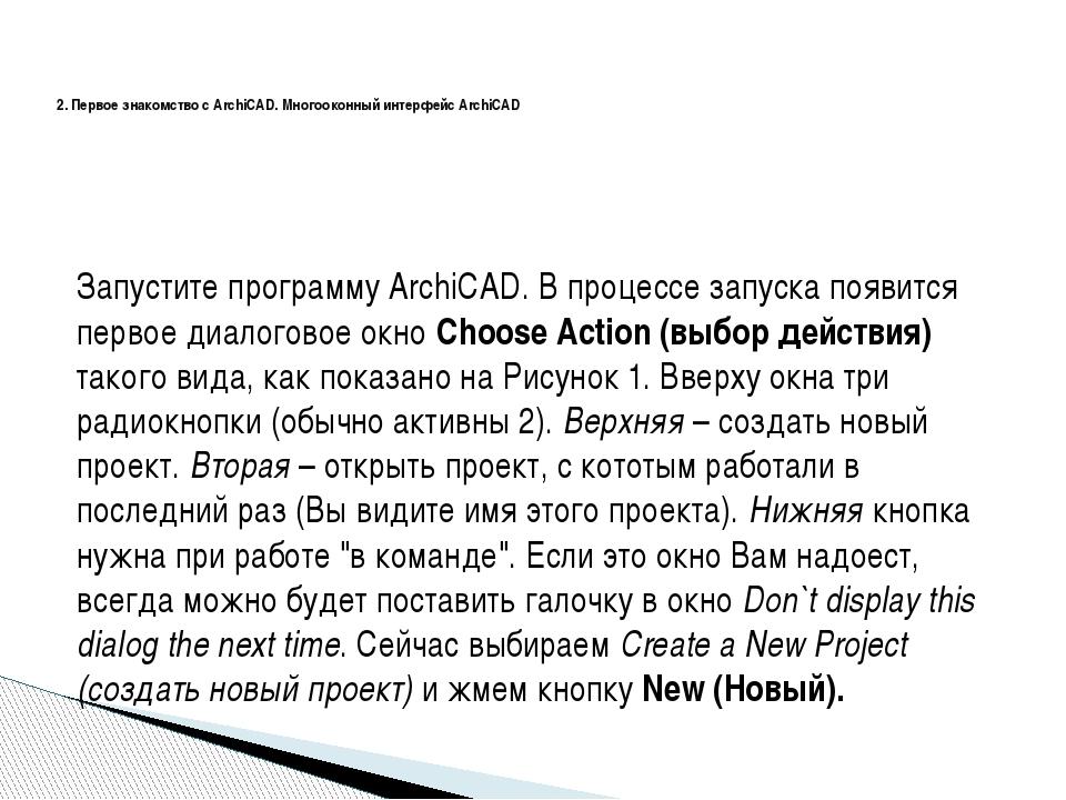 Запустите программу ArchiCAD. В процессе запуска появится первое диалоговое...