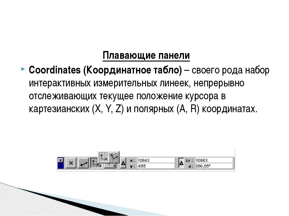 Плавающие панели Coordinates (Координатное табло) – своего рода набор интерак...