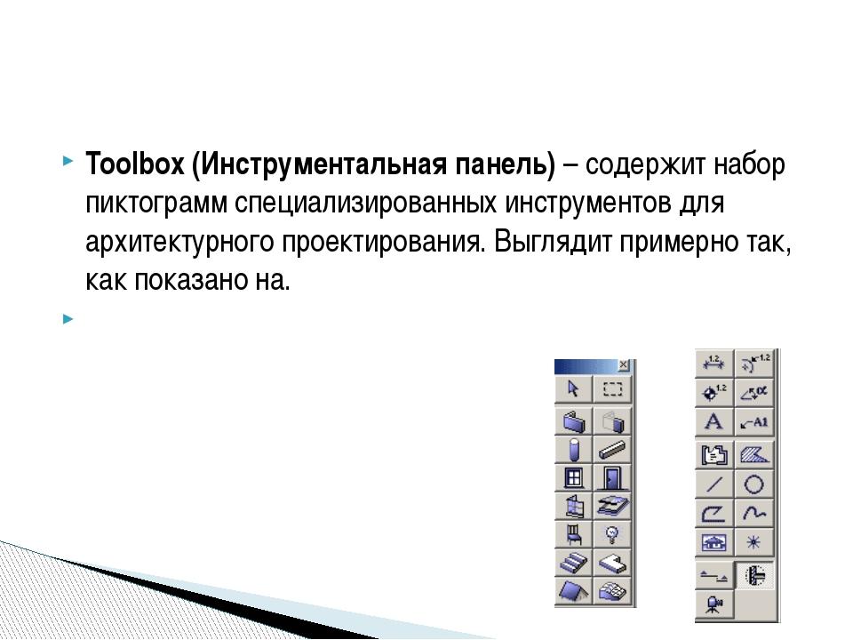 Toolbox (Инструментальная панель) – содержит набор пиктограмм специализирован...