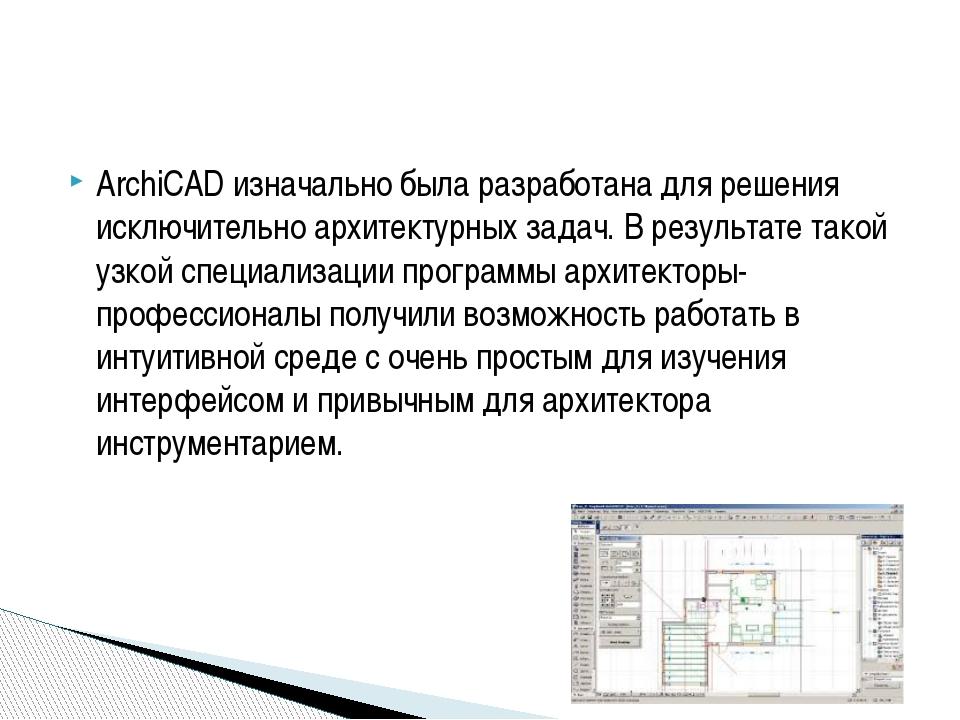 ArchiCAD изначально была разработана для решения исключительно архитектурных...