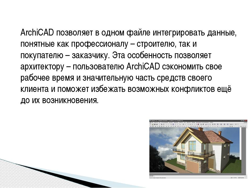 ArchiCAD позволяет в одном файле интегрировать данные, понятные как профессио...