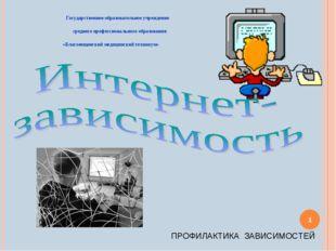 ПРОФИЛАКТИКА ЗАВИСИМОСТЕЙ * Государственное образовательное учреждение средне