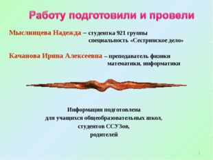 * Качанова Ирина Алексеевна – преподаватель физики математики, информатики Ин