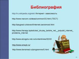 * http://ru.wikipedia.org/wiki/ Интернет- зависимость http://www.narcom.ru/id
