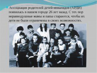 Ассоциация родителей детей-инвалидов (АРДИ) появилась в нашем городе 26 лет н