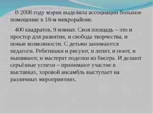 В 2008 году мэрия выделила ассоциации большое помещение в 18-м микрорайоне.