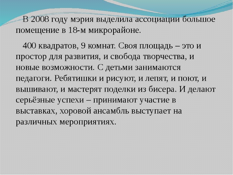 В 2008 году мэрия выделила ассоциации большое помещение в 18-м микрорайоне....