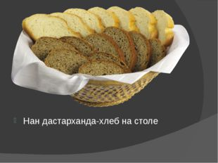 Нан дастарханда-хлеб на столе