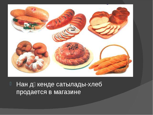 Нан дүкенде сатылады-хлеб продается в магазине