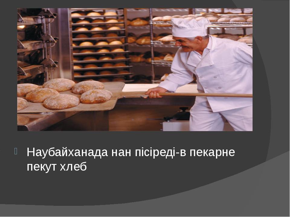 Наубайханада нан пісіреді-в пекарне пекут хлеб