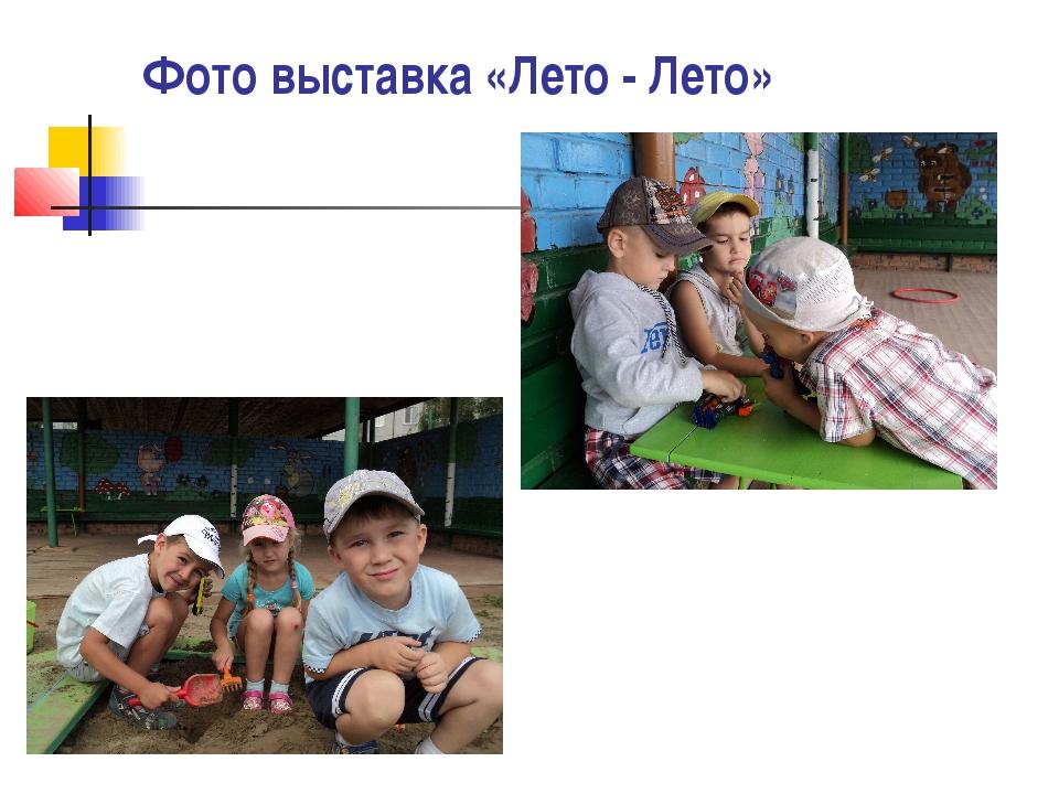 Фото выставка «Лето - Лето»