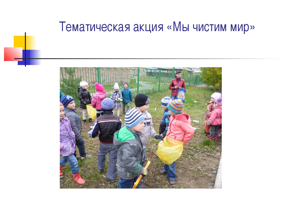 Тематическая акция «Мы чистим мир»