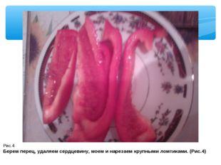 Рис.4 Берем перец, удаляем сердцевину, моем и нарезаем крупными ломтиками. (Р