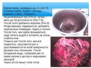 Берем казан, наливаем масло (рис.5). Готовим зирбу. Зирба – это лук, морковь