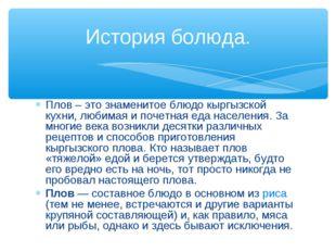 Плов– это знаменитое блюдо кыргызской кухни, любимая и почетная еда населени