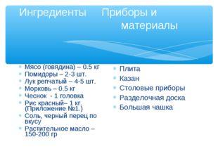 Ингредиенты Приборы и материалы Мясо (говядина) – 0.5 кг Помидоры – 2-3 шт. Л