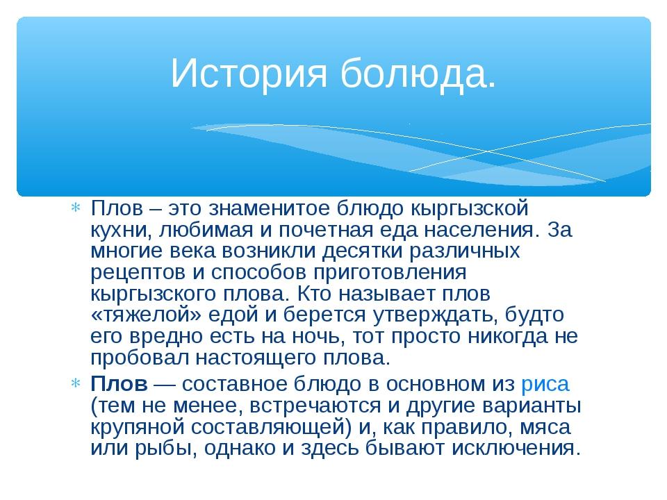 Плов– это знаменитое блюдо кыргызской кухни, любимая и почетная еда населени...