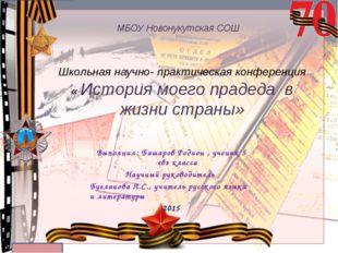 МБОУ Новонукутская СОШ Выполнил: Башаров Родион , ученик 5 «в» класса Научный
