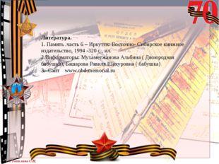 Литература. 1. Память .часть 6 – Иркутск: Восточно- Сибирское книжное издател