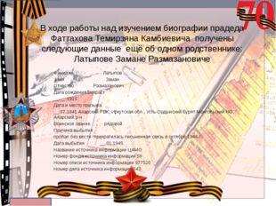 В ходе работы над изучением биографии прадеда Фаттахова Темирзяна Камбиевича