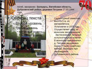 погиб, захоронен Беларусь, Витебская область, Дубровенский район, деревня Пе