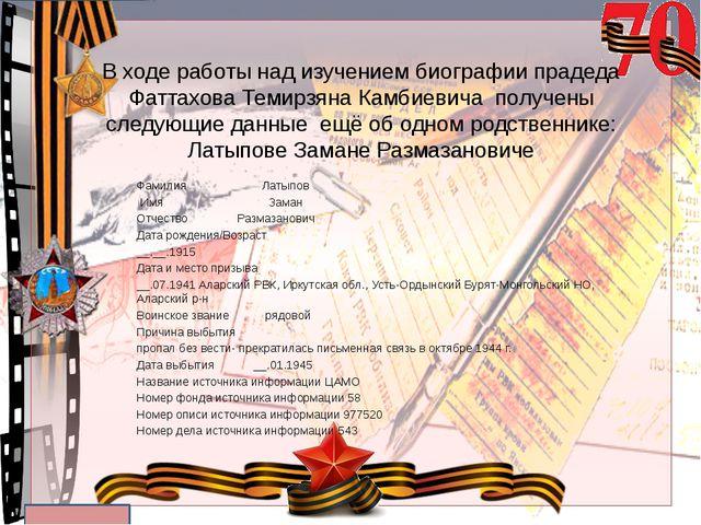 В ходе работы над изучением биографии прадеда Фаттахова Темирзяна Камбиевича...