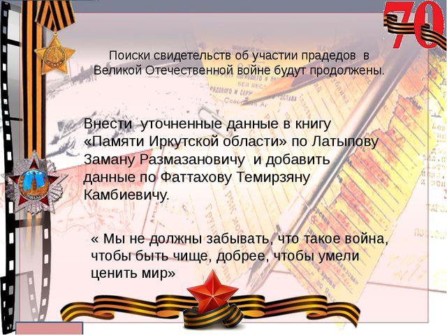 Поиски свидетельств об участии прадедов в Великой Отечественной войне будут п...
