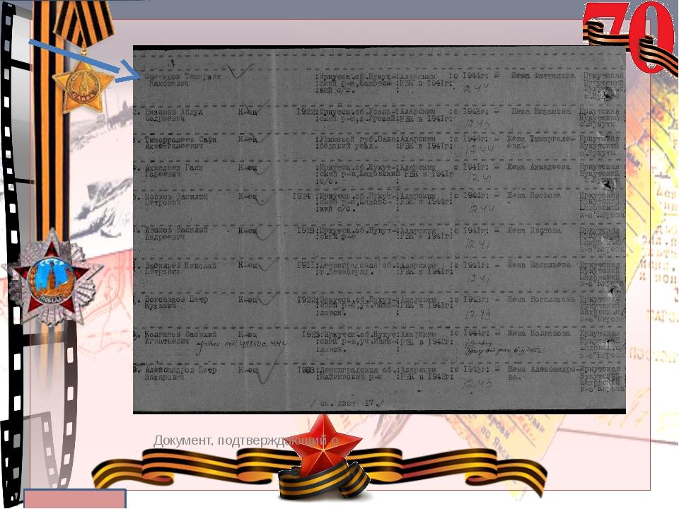 Документ, подтверждающий о © Топилина С.Н.