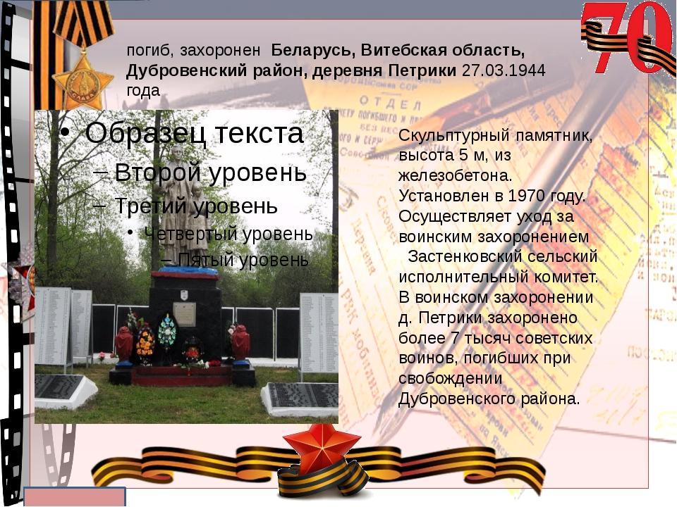погиб, захоронен Беларусь, Витебская область, Дубровенский район, деревня Пе...