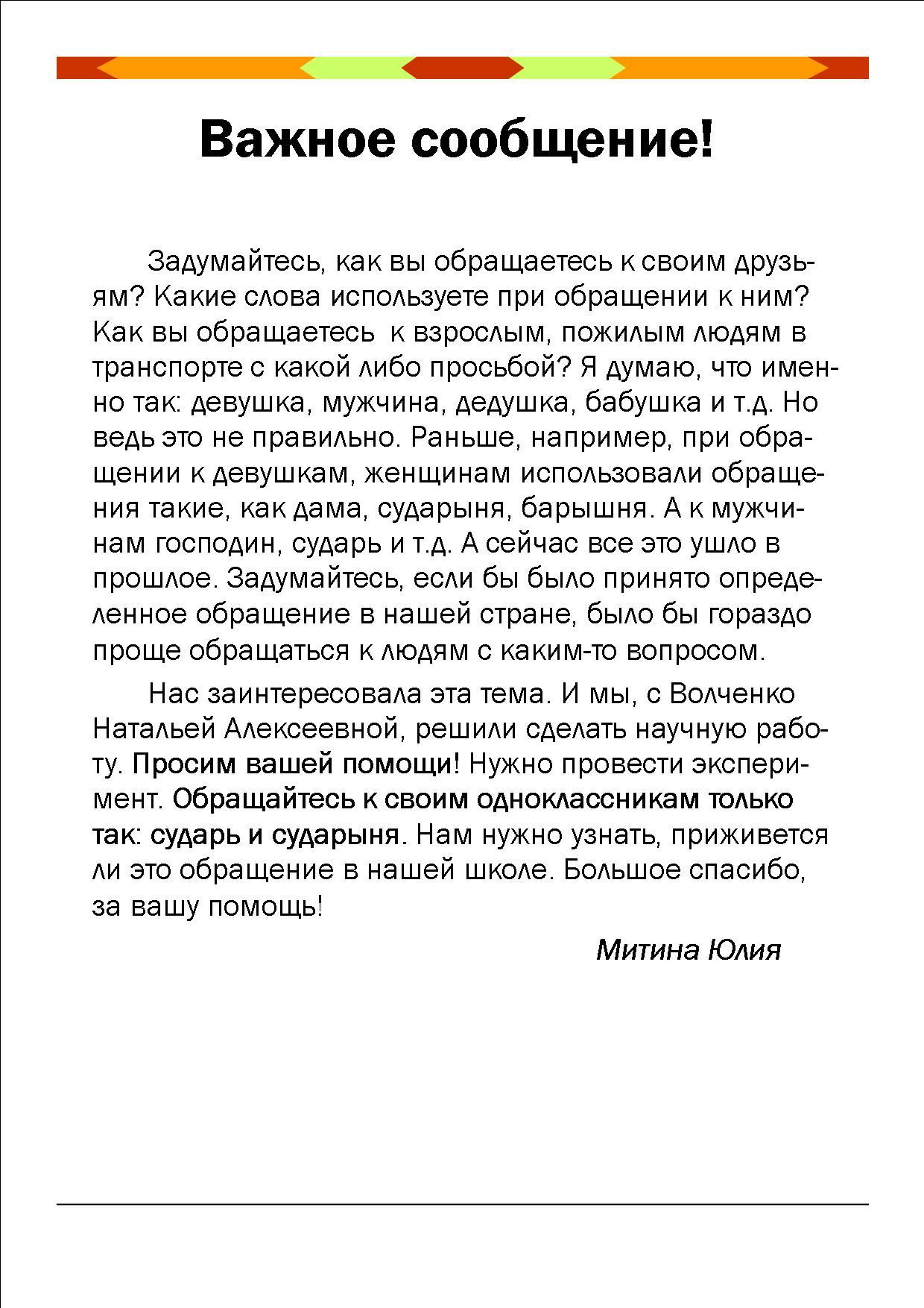 C:\Documents and Settings\Виктор\Рабочий стол\ШКОЛЬНАЯ ГАЗЕТА\октябрь 2014.jpg