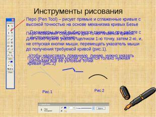 Инструменты рисования Перо (Pen Tool) – рисует прямые и сглаженные кривые с в