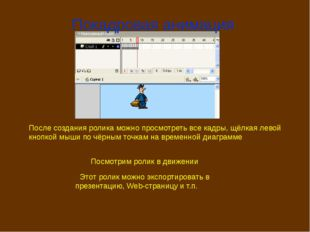 После создания ролика можно просмотреть все кадры, щёлкая левой кнопкой мыши
