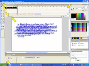 Перед вами основное окно Flash MX. Данный текст размещён в рабочей области о