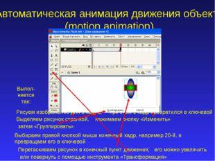 Автоматическая анимация движения объекта (motion animation) Рисуем изображени