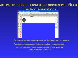Автоматическая анимация движения объекта (motion animation) Этот ролик можно