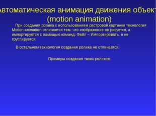 Автоматическая анимация движения объекта (motion animation) При создании роли