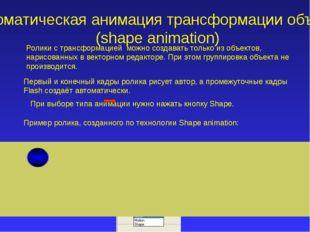 Автоматическая анимация трансформации объекта (shape animation) Ролики с тран
