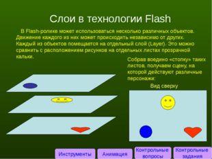 Слои в технологии Flash При открытии окна Macromedia Flash на монтажном столе